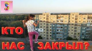 ВЛОГ# Первый РУФИНГ нас спасали МЧС! КТО нас ЗАКРЫЛ на крыше!?