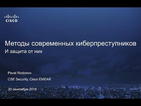 Курсы по кибербезопасности. Методы современных киберпреступников и защита от них