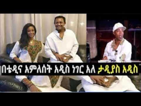 Ethiopia በቴዲና አምለሰት አዲስ ነገር አለ ከታዲያስ አዲስ Tadias Addis