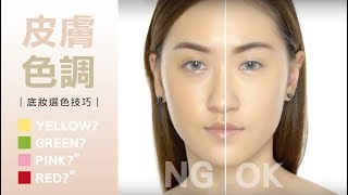【凱咪色彩實驗室】認識你不常注意的皮膚色調!底妝選色技巧大公開 thumbnail