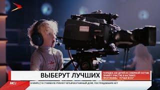 Порядка 100 детей в Северной Осетии примут участие в кастинге передачи «Лучше всех»