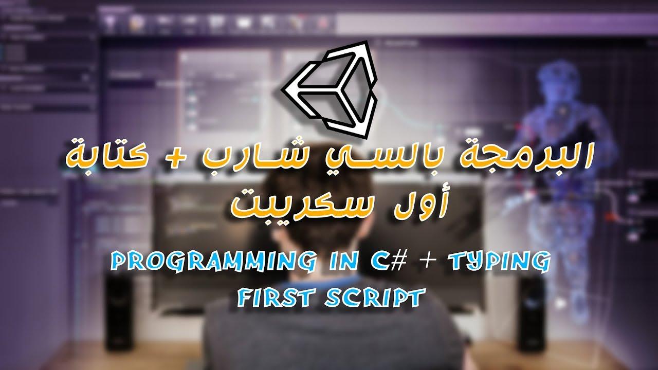 البرمجة , كتابة أول كود وتعريف بلغة سي شارب – Programming, typing our first code in C sharp || Unity