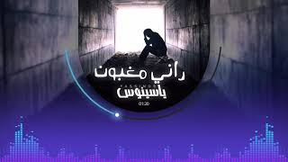 Yassinos - Rani Maghboun - راني مغبون | ( COVER Amine Toulouse )