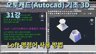 [오토캐드(Autocad) 기초 3D 31강] ㅣLof…