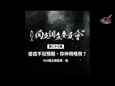 疫症不似預期,你仲飛唔飛?【903獨立調查委員會EP27】