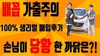 마티즈 크리에이티브 중고차매입 후기!! 200만원대 중…