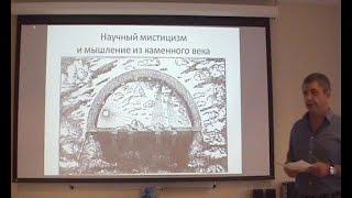 Научный мистицизм и мышление из каменного века