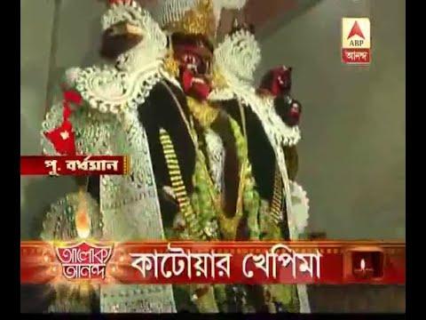 Watch: khepi Maa Kali Puja, Katwa