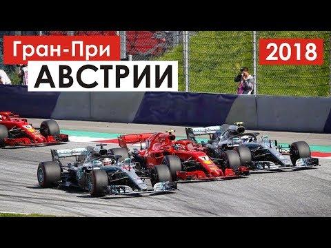 Мерседес быстрее, Феррари надёжнее | Формула 1 | Австрия 2018