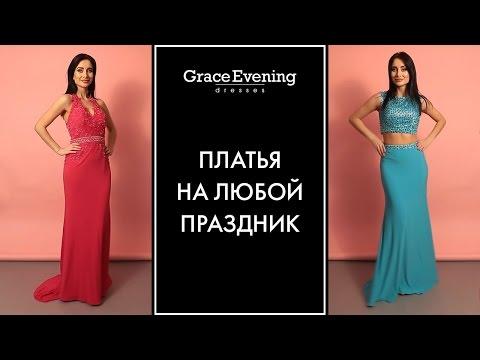 свадебный салон Москва 2017 свадебные вечерние платья и