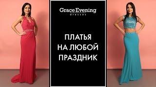 Вечерние платья со шлейфом 2017👗Длинные платья в пол фото👇