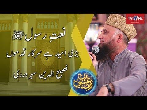 Bari Umeed Hai Sarkar Kadmon| Fasih Uddin Soharwardi | Naat | Ishq Ramazan | TV One | 2017