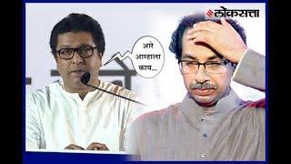 उद्धव यांच्यावर टीका करताना राज ठाकरेंच्या तोंडी शिवी आली अन्...   Aarey Forest   Raj Thackeray