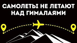 Почему самолеты не летают над Гималаями
