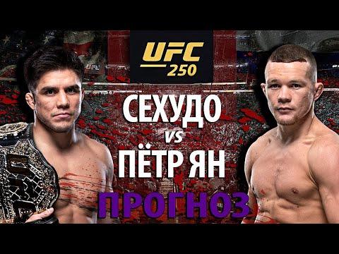 Петр Ян Без Шансов? UFC 250: Генри Сехудо против Петра Яна! Второй пояс в России? Прогноз на бой.
