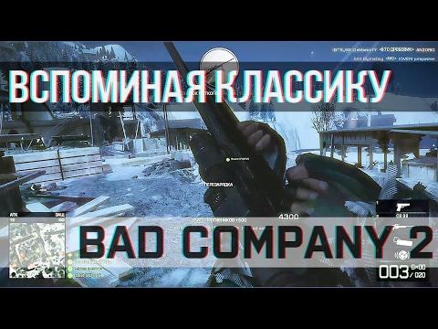 Вспоминая классику | Battlefield: Bad Company 2
