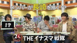 【KTN】THE イナズマ戦隊が長崎を描く!?