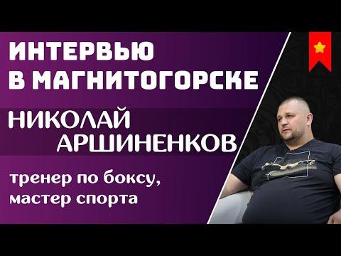 ИНТЕРВЬЮ МАГНИТОГОРСК    ТРЕНЕР ПО БОКСУ (МАСТЕР СПОРТА)