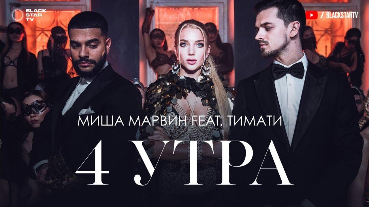 Миша Марвин feat Тимати - 4 утра (тизер клипа)