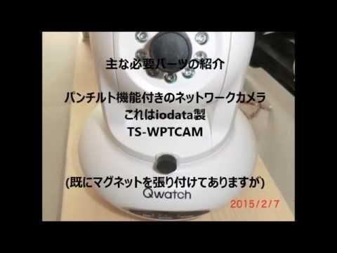 TSWPTCAM ネットワークカメラとSSRを利用したAC100V電源の遠隔操作