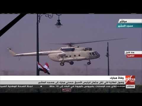 غرفة الأخبار | وصول المروحية التي تقل جثمان الرئيس الأسبق حسني مبارك إلى مسجد المشير