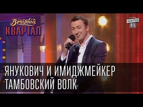 Валерий Жидков - Янукович и имиджмейкер  Вечерний Квартал 26.10.2012