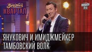 "Валерий Жидков - ""Янукович и имиджмейкер"" | Вечерний Квартал 26.10.2012"