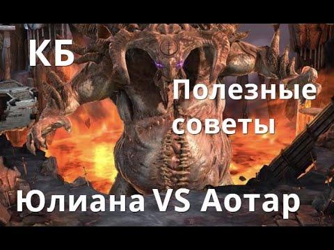 Raid Shadow Legends  Клановый Босс, Юлиана VS Аотар. Полезные советы.