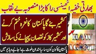 Kashmir banay ga Pakistan slogan damaged by Indian agency | Kashmir bany ga Pakistan | Maliks offic