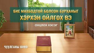 Бие махбодтой болсон Бурханыг хэрхэн ойлгох вэ (Монгол хэлээр)