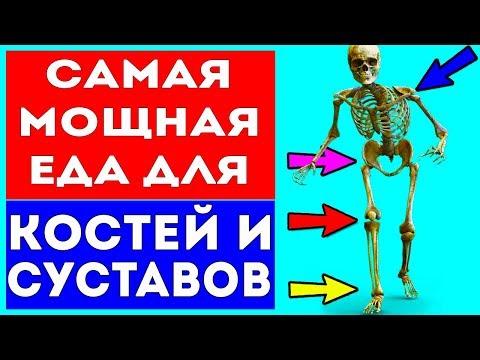 Какие надо есть продукты чтобы не болели кости