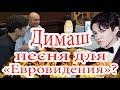 Димаш Кудайбергенов Песня для Евровидения Певец из Казахстана встретился с Игорем Крутым mp3