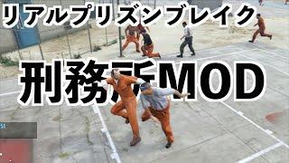 刑務所MOD入れたから脱獄するwww【GTA5実況】