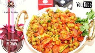 गाजर मटर की सब्जी Gajar Matar Ki Sabzi // Restaurant Style Delicious Carrot With Green Peas Recipe