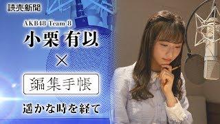 AKB48 Team 8 #小栗有以 さんによる読売新聞コラム「#編集手帳」の朗読です! ○再生リストでまだまだ聞けます! http://bit.ly/2MwxZSg ○チャンネル登...