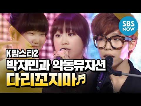 SBS [K팝스타2] - 박지민과 악동뮤지션의 'Rolling In The Deep'과 '다리꼬지마'