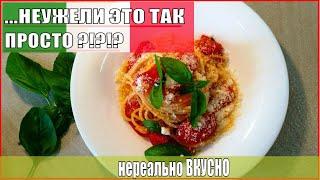 Итальянская кухня.Паста со свежих помидор.Вегетарианские рецепты