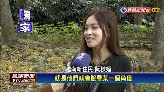 國慶大典主持人是她 越南新住民阮秋姮-民視新聞