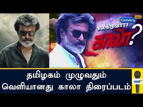 Rajinikanth's Kaala movie released across Tamil Nadu | Pa Ranjith