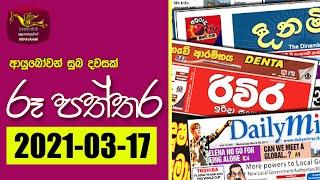 Ayubowan Suba Dawasak | Paththara | 2021-03-17 |Rupavahini Thumbnail