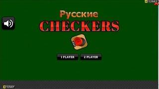 Игра Русские Шашки