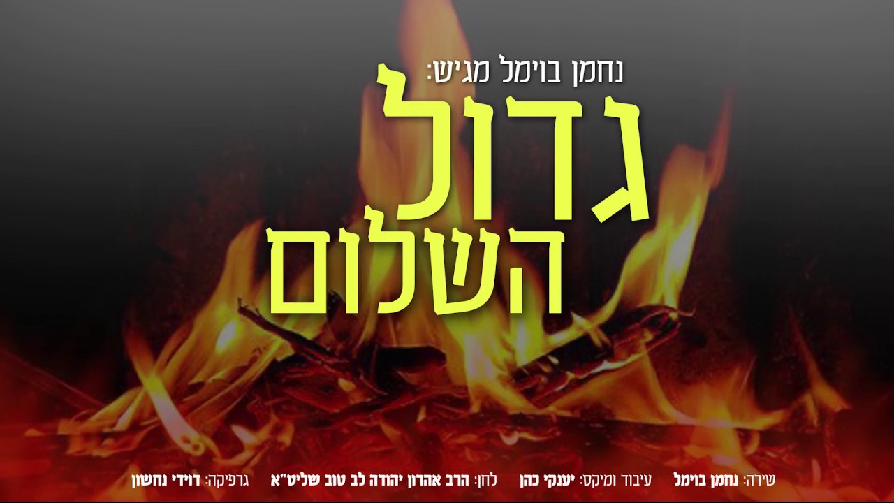 נחמן בוימל - גדול השלום - לג בעומר | Nachman Bowmel - Gudoil Hashuloim - Lag Ba'Omer