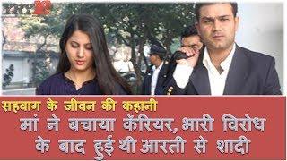 वीरेंद्र सहवाग: भारी विरोध के बाद हुई आरती से शादी | Virender Sehwag Biography In Hindi | YRY18