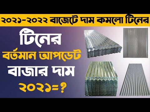 টিনের দাম কমলো!! টিনের বর্তমান বাজার দাম (২০২১)!!tin price in Bangladesh (2021)