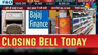 Share Market की Closing Bell से पहले दिन भर की पूरी खबर { 23 Sep }