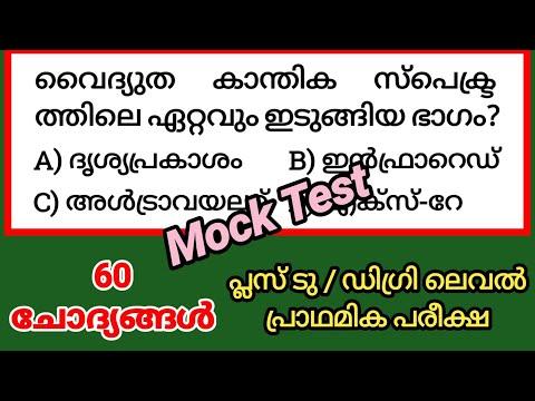 Mock Test|Kerala PSC Preliminary Exam|Plus two level preliminary|Degree level preliminary|