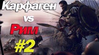 Прохождение Total War: Rome II (Кооп КАРФАГЕН vs РИМ) #2(Marcus Merc Channel https://goo.gl/xW17aE - Переходим и подписываемся! *** Сетевая кампания за КАРФАГЕН против РИМА (Deryse https://goo.gl/..., 2016-08-04T20:49:25.000Z)