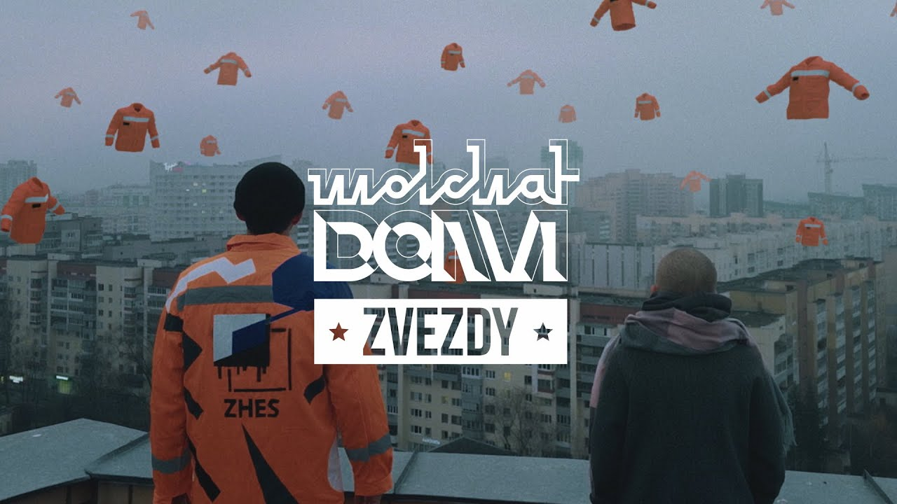 Molchat Doma  Zvezdy  Official Music Video Молчат Дома  Звёзды