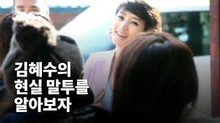김혜수 현실 말투 모음