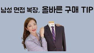 면접복장, 올바른 구매 꿀팁(정장컬러, 넥타이, 셔츠,…